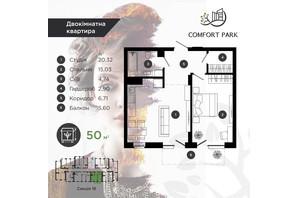 ЖК Comfort Park: планировка 2-комнатной квартиры 50 м²