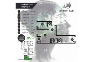 ЖК Comfort Park: планировка 3-комнатной квартиры 89 м²