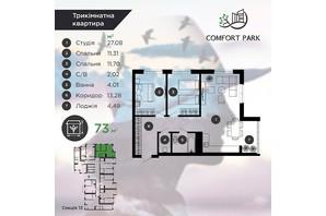 ЖК Comfort Park: планировка 3-комнатной квартиры 73 м²
