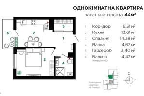 ЖК Comfort Park: планировка 1-комнатной квартиры 44 м²