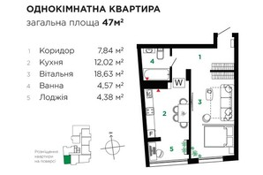 ЖК Comfort Park: планировка 1-комнатной квартиры 47 м²