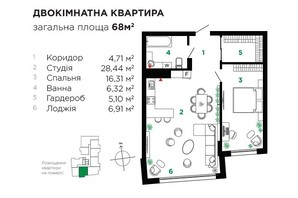 ЖК Comfort Park: планировка 2-комнатной квартиры 68 м²