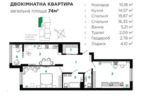 ЖК Comfort Park: планировка 2-комнатной квартиры 74 м²