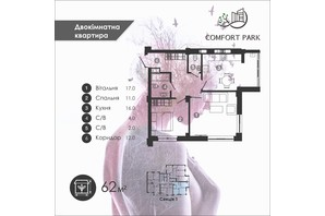 ЖК Comfort Park: планировка 2-комнатной квартиры 62 м²