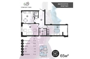 ЖК Comfort Park: планировка 2-комнатной квартиры 65 м²