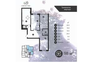ЖК Comfort Park: планировка 3-комнатной квартиры 98 м²