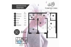 ЖК Comfort Park: планировка 2-комнатной квартиры 60 м²