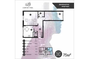 ЖК Comfort Park: планировка 2-комнатной квартиры 75 м²