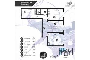 ЖК Comfort Park: планировка 3-комнатной квартиры 95 м²