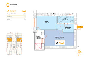 ЖК Continent: планування 1-кімнатної квартири 40.7 м²