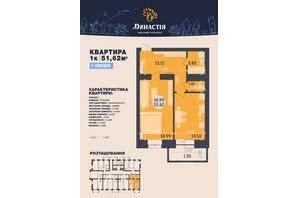 ЖК Династия, ул. Степного Фронта, 6, Полтава