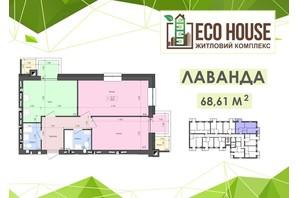 ЖК Eco House: планування 2-кімнатної квартири 68.61 м²