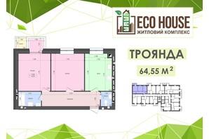 ЖК Eco House: планування 2-кімнатної квартири 64.55 м²