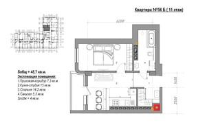 ЖК Graf: планировка 1-комнатной квартиры 45.7 м²
