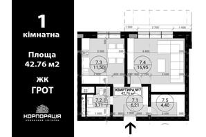 ЖК Грот: планування 1-кімнатної квартири 42.76 м²