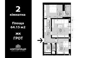 ЖК Грот: планировка 2-комнатной квартиры 64.15 м²