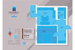 ЖК Headwell: планировка 1-комнатной квартиры 41.6 м²