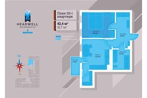 ЖК Headwell: планировка 1-комнатной квартиры 42.4 м²