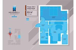 ЖК Headwell: планування 1-кімнатної квартири 45.2 м²