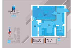 ЖК Headwell: планування 1-кімнатної квартири 46.5 м²