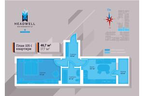 ЖК Headwell: планування 1-кімнатної квартири 46.7 м²