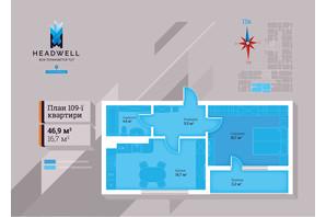 ЖК Headwell: планування 1-кімнатної квартири 46.9 м²