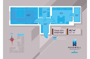 ЖК Headwell: планування 1-кімнатної квартири 48.7 м²