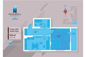 ЖК Headwell: планування 1-кімнатної квартири 63.6 м²