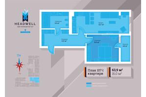 ЖК Headwell: планування 1-кімнатної квартири 63.9 м²
