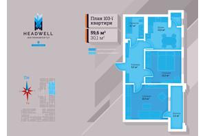 ЖК Headwell: планування 2-кімнатної квартири 59.6 м²