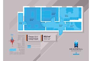ЖК Headwell: планування 2-кімнатної квартири 60.6 м²