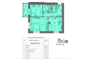 ЖК Краєвиди Волині: планировка 2-комнатной квартиры 61.87 м²