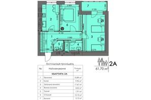 ЖК Краєвиди Волині: планировка 2-комнатной квартиры 61.7 м²