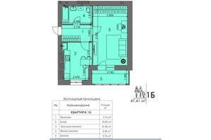 ЖК Краєвиди Волині: планування 1-кімнатної квартири 47.41 м²