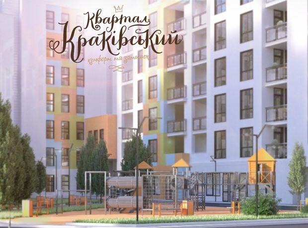 ЖК Краківський  фото 46464