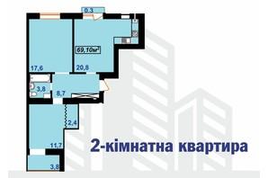 ЖК Квартал Гімназійний: планування 2-кімнатної квартири 69.1 м²