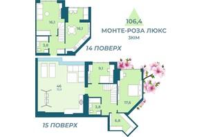 ЖК Kyiv Sky: планування 3-кімнатної квартири 106.4 м²