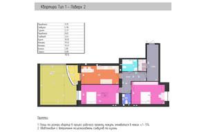 ЖК Лазурный: планировка 2-комнатной квартиры 87.2 м²