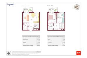 ЖК Legenda: планування 2-кімнатної квартири 88.4 м²
