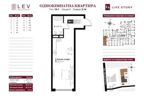 ЖК Life Story: планировка 1-комнатной квартиры 32.11 м²