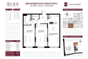 ЖК Life Story: планування 2-кімнатної квартири 74.58 м²