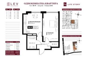 ЖК Life Story: планування 1-кімнатної квартири 43.6 м²