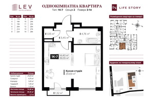 ЖК Life Story: планування 1-кімнатної квартири 39.38 м²