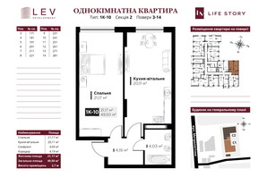 ЖК Life Story: планування 1-кімнатної квартири 49.93 м²