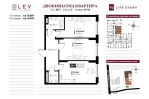 ЖК Life Story: планування 2-кімнатної квартири 60.77 м²