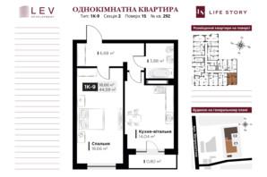 ЖК Life Story: планування 1-кімнатної квартири 44.59 м²