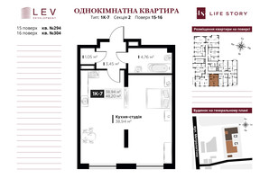 ЖК Life Story: планування 1-кімнатної квартири 48.2 м²