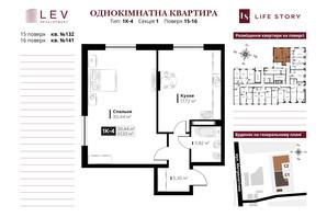 ЖК Life Story: планування 1-кімнатної квартири 57.33 м²