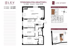 ЖК Life Story: планування 3-кімнатної квартири 94.3 м²