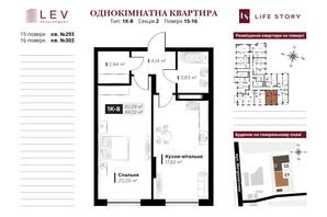 ЖК Life Story: планування 1-кімнатної квартири 49.02 м²